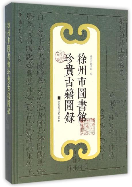 徐州市图书馆珍贵古籍图录