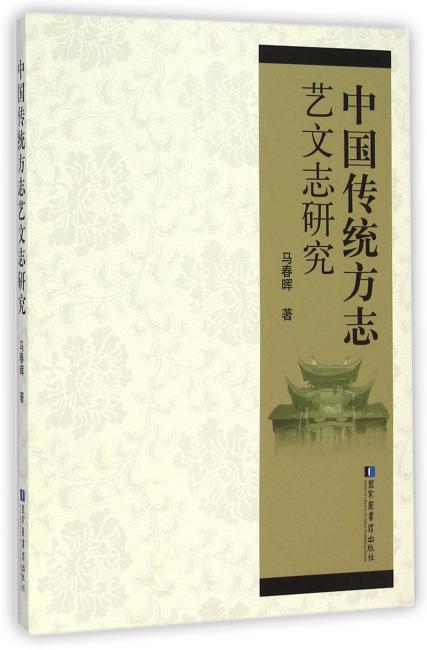 中国传统方志艺文志研究