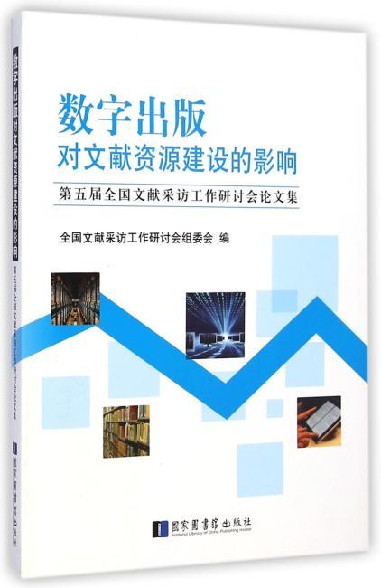 数字出版对文献资源建设的影响