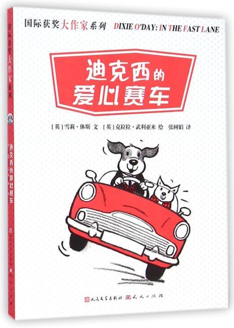 迪克西的爱心赛车(国际获奖大作家系列/为孩子提供最重要的指引,与成长相伴的历练和感悟/给孩子带来最温暖的呵护,智慧和绘画艺术的启迪)