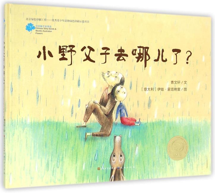 小野父子去哪儿了?(中国种子世界花/曹文轩最新作品,重磅独家推出。小故事,大内涵)