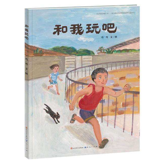 """和我玩吧(""""童年中国""""绘本/弯弯幽默、俏皮的画面,为我们展现孩子们丰富的情感世界/生育二胎前的准备绘本,家有俩宝不争不吵秘籍)"""