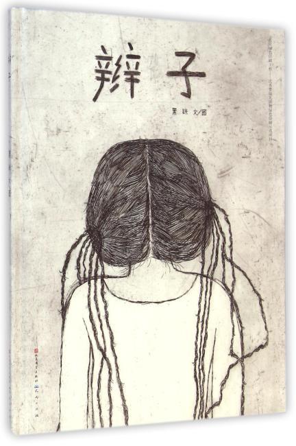 """辫子(""""童年中国""""绘本/孩子的心里世界远不是我们想的那么简单/找辫子过程变成她的宝藏,陪伴成长)"""