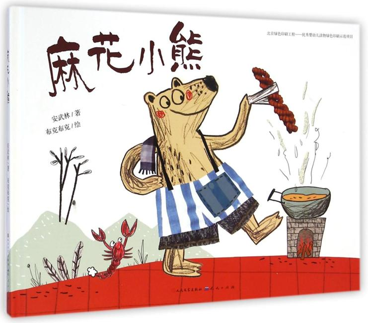 """麻花小熊(""""童年中国""""绘本/麻花小熊有点憨、有点倔,他的故事流淌着温情,带给你会心的笑)"""