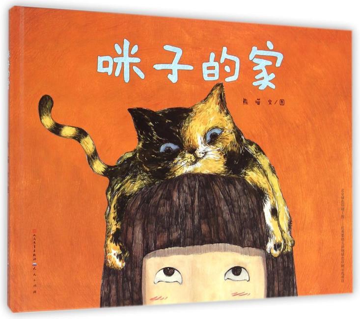 """咪子的家(""""童年中国""""绘本/每个人童年都可能遇见的故事,关于信任、母性之爱)"""
