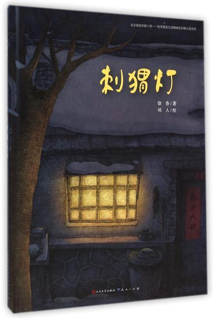 """刺猬灯(""""童年中国""""绘本/童年的刺猬灯,照亮回家的路,也点亮了我们每个人内心柔软的记忆——怀念亲情,眷念传统)"""
