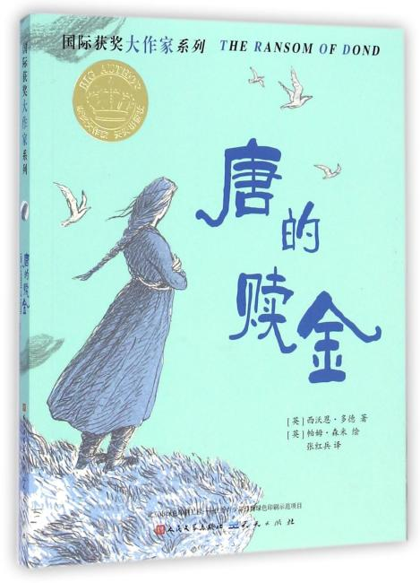 唐的赎金(国际获奖大作家系列/一个关于信心、命运和爱的故事/不管经历多少彷徨和苦难,爱是破解秘密和诅咒的唯一武器)