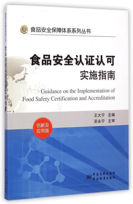 食品安全保障体系系列丛书 食品安全认证认可实施指南