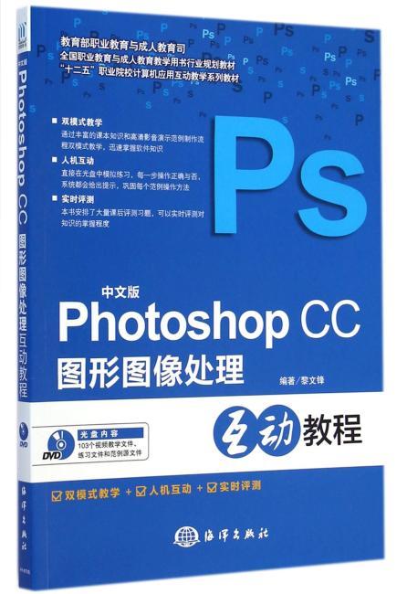 中文版Photoshop CC图形图像处理互动教程
