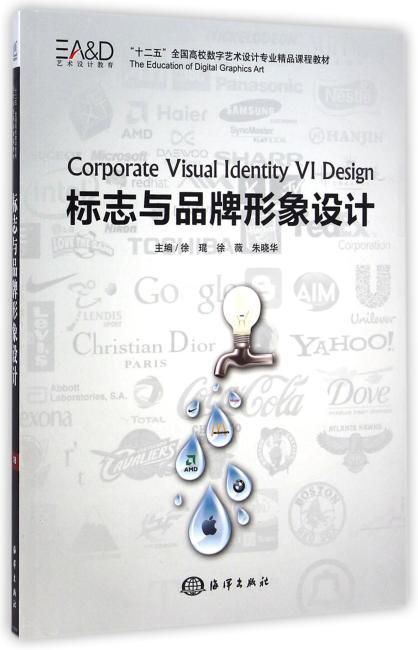 标志与品牌形象设计