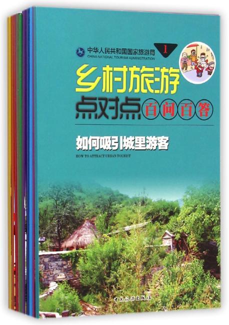 乡村旅游点对点百问百答(套装书,10册一套)