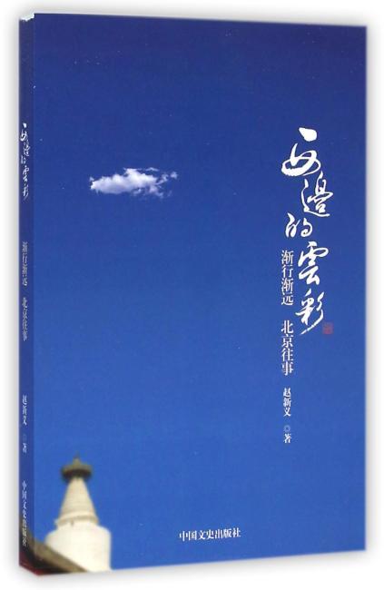 西边的云彩:渐行渐远北京往事