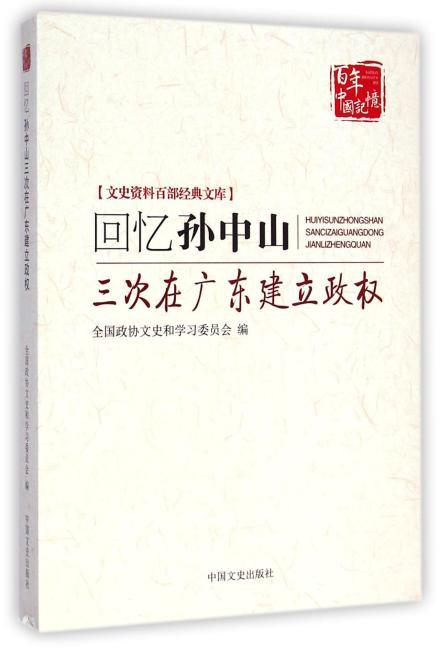 回忆孙中山三次在广东建立政权(文史资料百部经典文库)