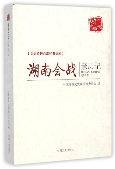 湖南会战亲历记(文史资料百部经典文库)