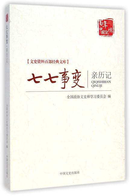 七七事变亲历记(文史资料百部经典文库)