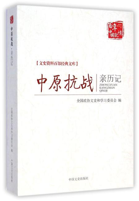 中原抗战亲历记(文史资料百部经典文库)