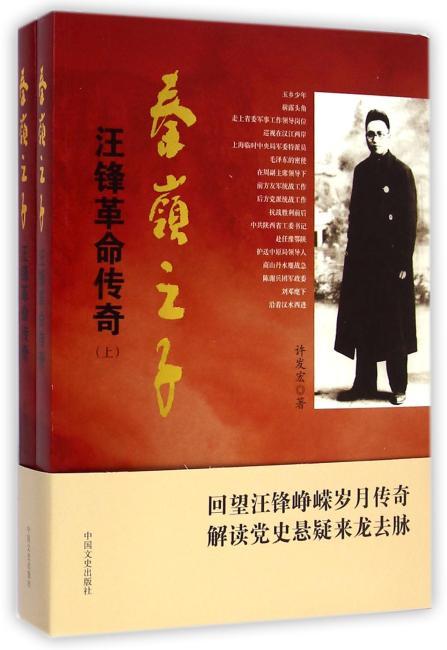 秦岭之子:汪锋革命传奇(套装全二册)