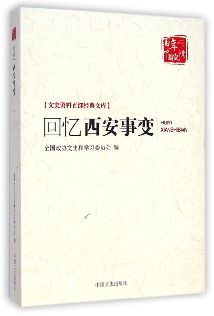 回忆西安事变(文史资料百部经典文库)