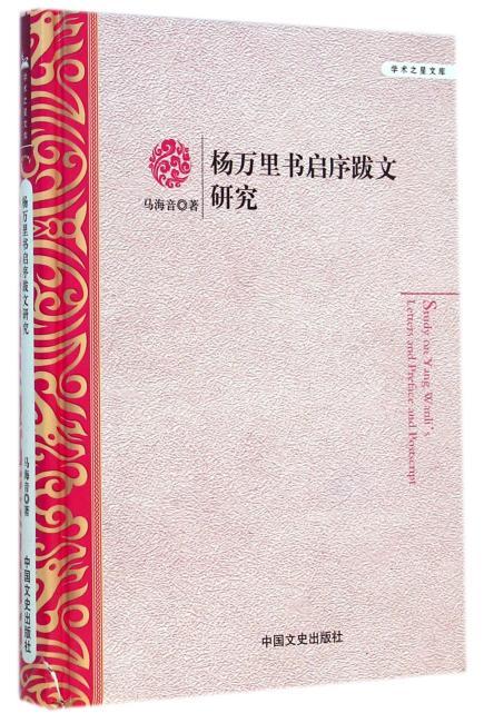 杨万里书启序跋文研究