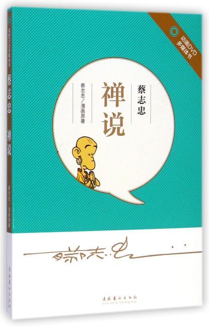 蔡志忠·禅说(附赠动画DVD光盘)