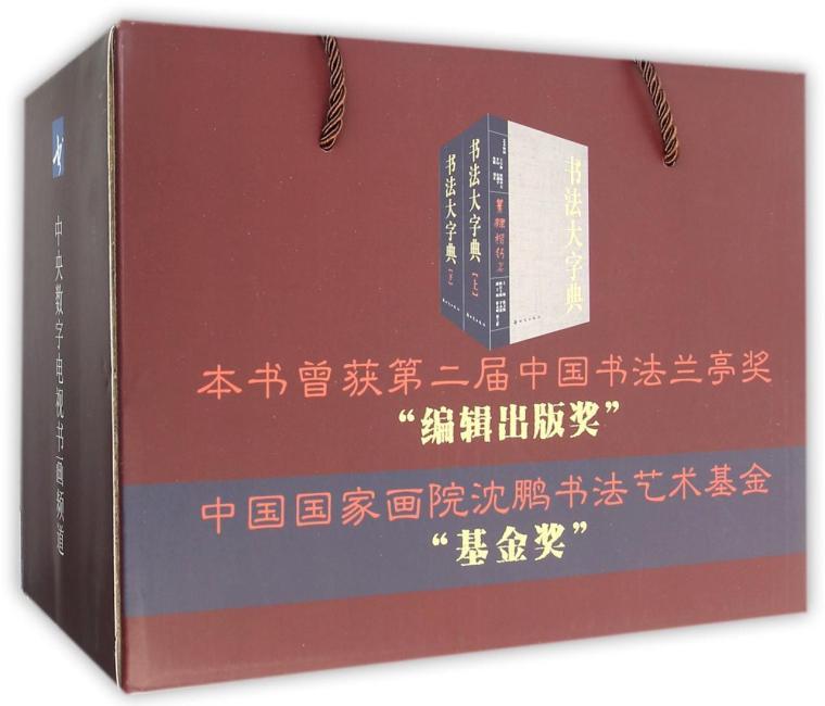 书法大字典(上下册)