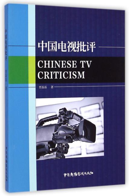 中国电视批评