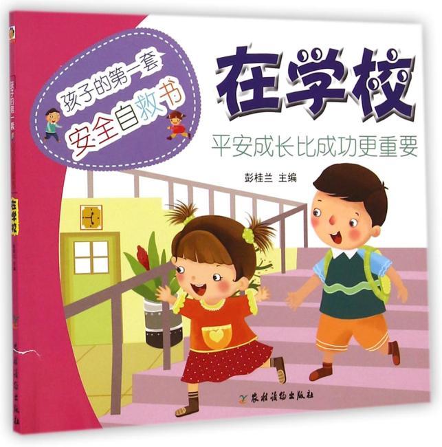 在学校(孩子的第一套安全自救书)