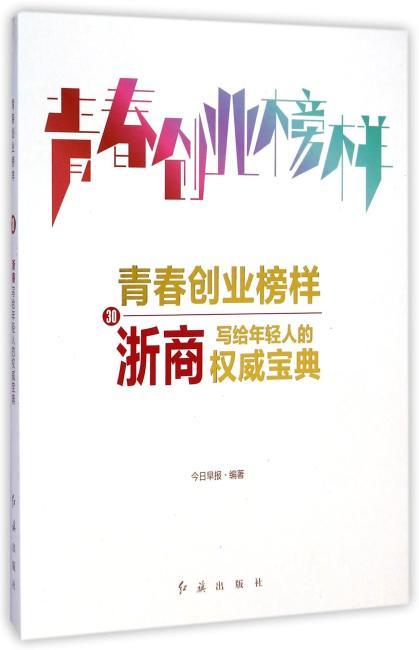 青春创业榜样—30浙商给年轻人的权威宝典