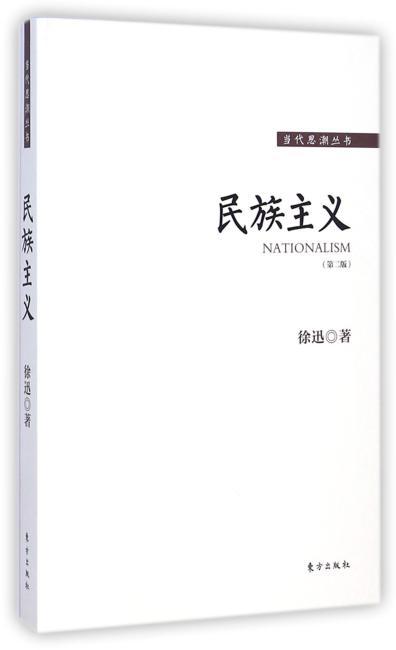 《民族主义》