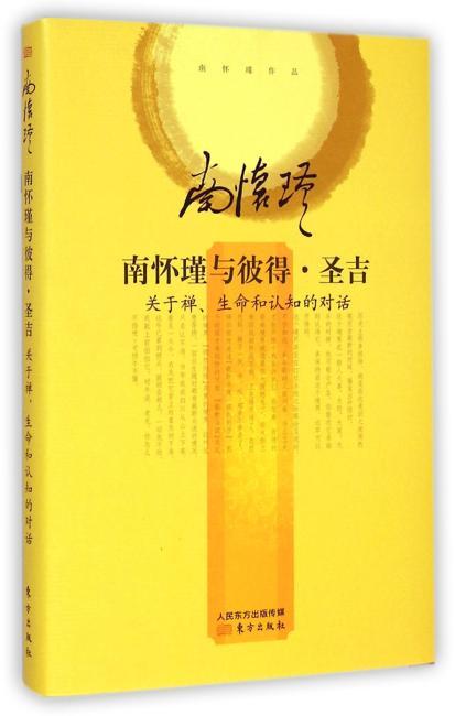 南怀瑾与彼得·圣吉(精装版)