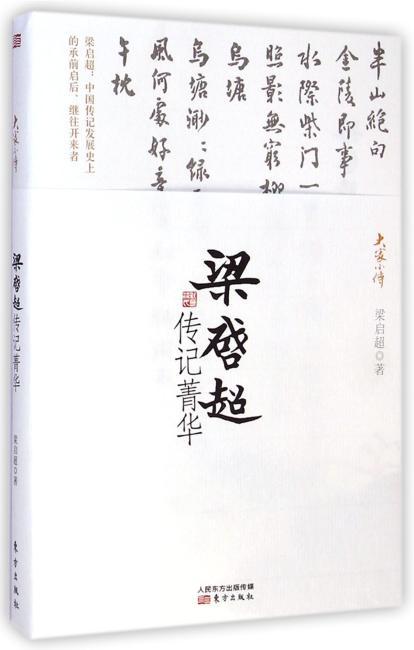 梁启超传记菁华