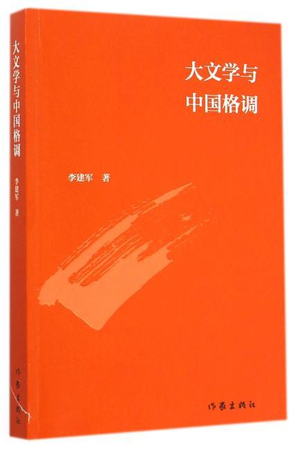 大文学与中国格调