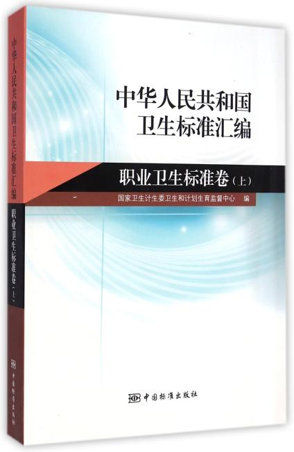 中华人民共和国卫生标准汇编  职业卫生标准卷(上)