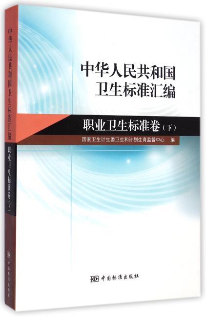 中华人民共和国卫生标准汇编 职业卫生标准卷(下)