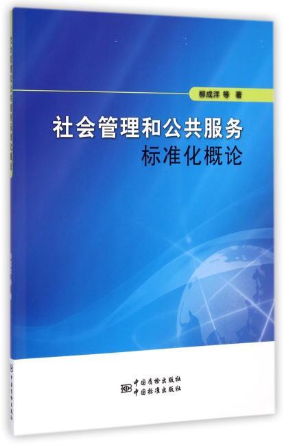 社会管理和公共服务标准化概论