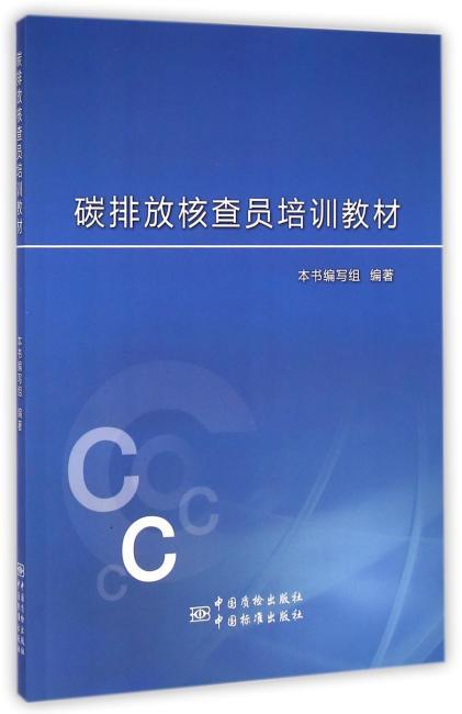 碳排放核查员培训教材