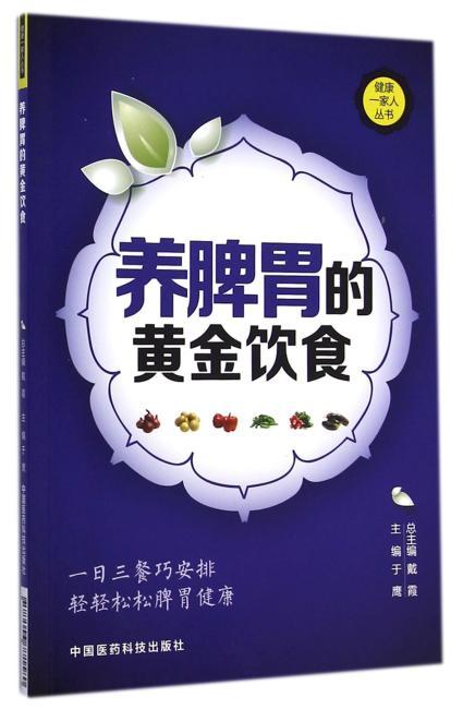 养脾胃的黄金饮食(健康一家人丛书)