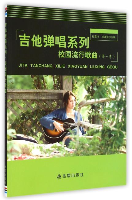 吉他弹唱系列·校园流行歌曲(第一季)