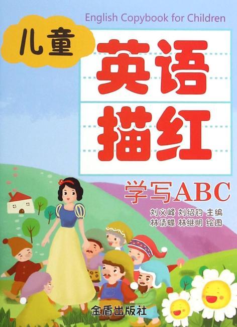 儿童英语描红·学写ABC