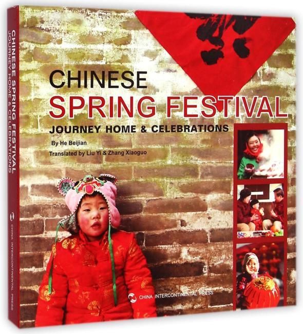 中国春节-回家·过年(英)