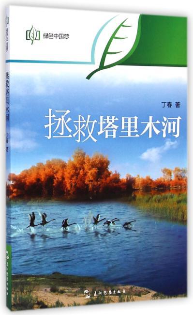 绿色中国梦系列-拯救塔里木河(汉)