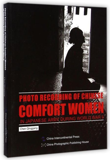 历史的深处:二战日军中国慰安妇影像实录(英)
