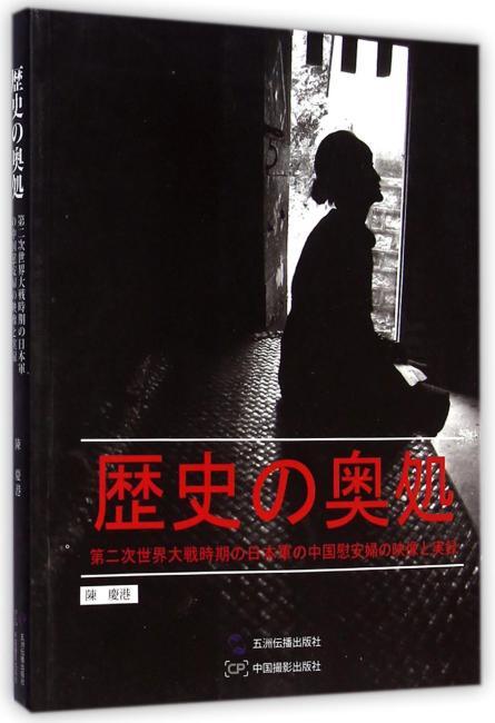 历史的深处:二战日军中国慰安妇影像实录(日)