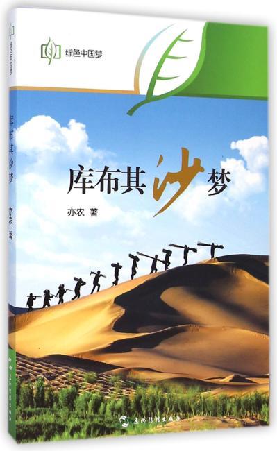 绿色中国梦-库不齐:沙梦(汉)