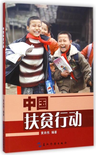 中国扶贫行动(汉)
