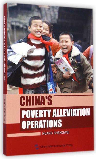 中国扶贫行动(英)