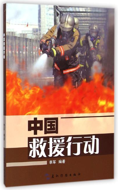 中国救援行动(汉)