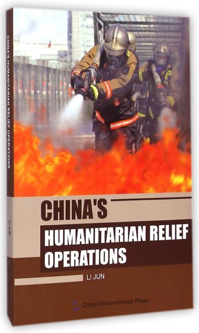 中国救援行动(英)