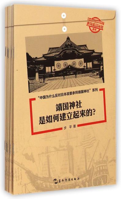 中国为什么反对日本政要参拜靖国神社系列(套书5册)(汉)