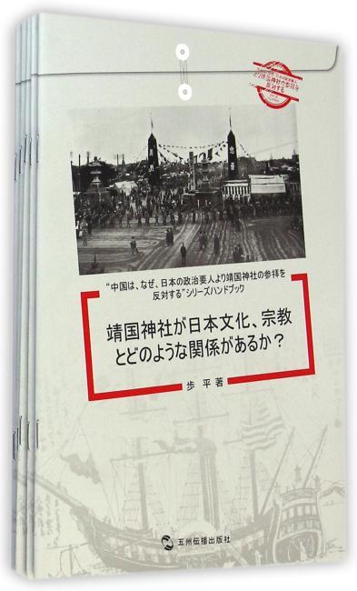 中国为什么反对日本政要参拜靖国神社系列(套书5册)(日)